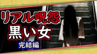 【怖い話】本当にあった怖い話「黒い女」 完結編 リアル呪怨 霊障注意