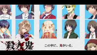 【シノビガミ】殺人鬼 第一話【実卓ゆっく
