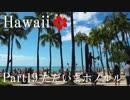 【ゆっくり】南国ハワイ一人旅 Part19 ただいまホノルル!