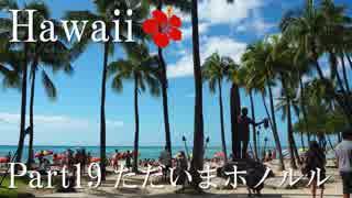 【ゆっくり】南国ハワイ一人旅 Part19