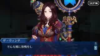 【FGO】ダ・ヴィンチ宝具強化  幕間「小悪魔からの贈り物」【Fate/Grand Order】