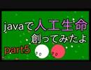 javaで人工生命創ってみたよ #5