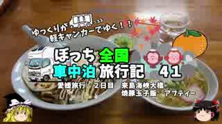【ゆっくり】車中泊旅行記 41 愛媛編6 焼豚玉子飯