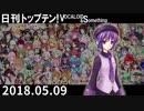 日刊トップテン!VOCALOID&something【日刊ぼかさん2018.05.09】