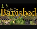 【ゆっくり実況】 まり山岳のBanished S2 Part 4 【日本語化】