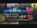 【地球防衛軍5】いきなりINF4画面R4 M2【ゆっくり実況】