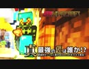 【日刊Minecraft】真・最強の匠は誰か!?絶望的センス4人衆がMinecraftをカオス実況第六十八話!