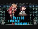 【地球防衛軍3】すかすか防衛軍Part18【VOICEROID実況】