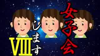 合コン女子(33)の企業分析【8】