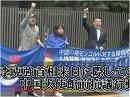 【民族自決】5.9 李克強首相来日に際しての中国大使館前抗議...