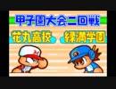 【実況】パワポケ7 パート10