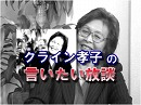 【言いたい放談】情報戦と倒閣工作[H30/5/10]