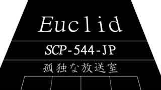 【SCP-544-JP】孤独な放送室【SCPMAD】