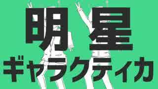 【イカスミ系女子×鳴海】明星ギャラクティ