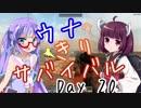 【7DTD】 ウナきりサバイバル! Part.18 (α16.4)