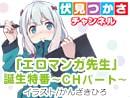 【祝1周年】アニメ『エロマンガ先生』誕生特番 ~チャンネルパート~