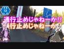【CB190R】小排気量でいってみよう!part.5 山形~宮城蔵王編【ゆかあか車載】