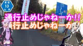 【CB190R】小排気量でいってみよう!part.