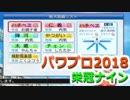 【栄冠ナイン】ゆけゆけ!大分麦焼酎二階堂高校!~3年目~part1【パワプロ2018】