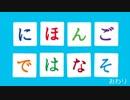 デュエマ対戦動画による日本語リハビリ教室 21.(コンセプト...