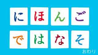 デュエマ対戦動画による日本語リハビリ教
