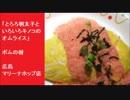 「とろろ明太子といろいろキノコのオムライス」 ポムの樹 広島マリーナホップ店