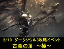 【イベント】ダークソウル3攻略・闘技【5/19.5/20】