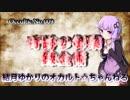 【結月ゆかりのオカルト☆ちゃんねる】 Occultic.No.009 「奇跡の御業・錬金術」