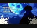 【東方卓遊偽】科学世紀のフェアリーテイル Session 0-1【SW2.0】