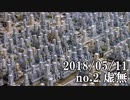 ショートサーキット出張版読み上げ動画3544