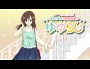 【第60回】RADIOアニメロミックス 内山夕実と吉田有里のゆゆらじ