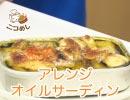 アレンジオイルサーディン【ニコめし】