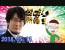 【三橋貴明】ずばり勝負 2018.05.11 『どうなる日本経済?消費税10%...