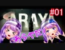 【Araya】#01 あらやだ! タイ産のガチ怖ホラーゲームを姉妹で実況!【光、瑠璃】