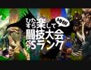 【MHW】ひたすら楽して闘技大会ペアSランク#3【ゆっくり実況】