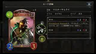 【シャドバ】援護射撃マスターサムライ