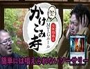 【MTG】大角和尚のMTGルールかけこみ寺vol.3~伝説のソーサリ...