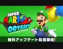【マリオオデッセイ】緑のおじさんと風船探しゲーム Part53
