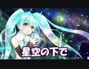 【初音ミク・PV】星空の下で