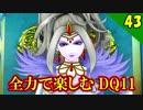 【二人実況】氷の魔女。全力で楽しむDQ11実況 Part43【PS4】