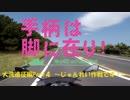 【ninja400】手柄は脚に在り!~大洗遠征編Part3 さんぱい作...