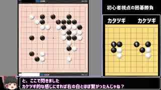 【ゆっくり】初心者視点の囲碁勝負 Part1