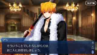 Fate/Grand Orderを実況プレイ 虚月館殺人