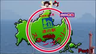 【ゆっくり+きりたん車載】中国地方5県