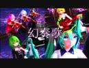 【MMD】 「幻奏歌」 1080p (モーションほぼ自作)