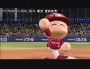 プロ野球ゲーム 実況アナウンサー集6