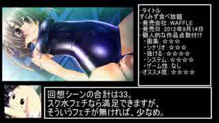 【ゆっくりレビュー】おすすめエロゲ紹介7