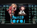 【地球防衛軍3】すかすか防衛軍Part19【VOICEROID実況】