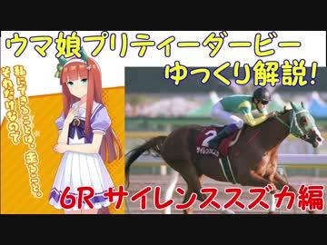 【第6R】 ウマ娘プリティーダービーに登場するキャラクターのモデルになった競走馬をゆっくり解説!サイレンススズカ編