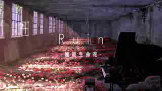 Ruin -廃退生命花- / feat.IA